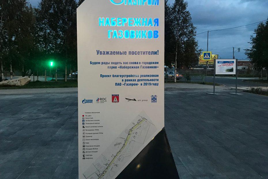 Приветственная стела, набережная Газовиков, с подсветкой
