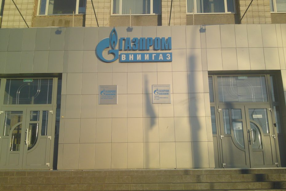 2011 Газпром трансгаз ВНИИГАЗ