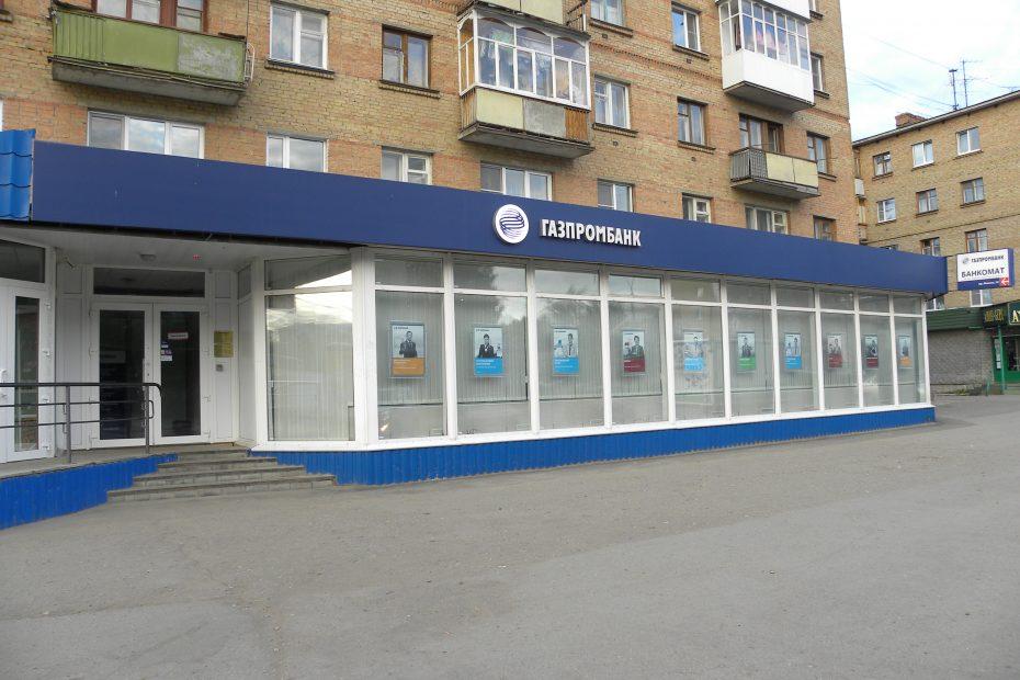 2012 Газпромбанк Центральный