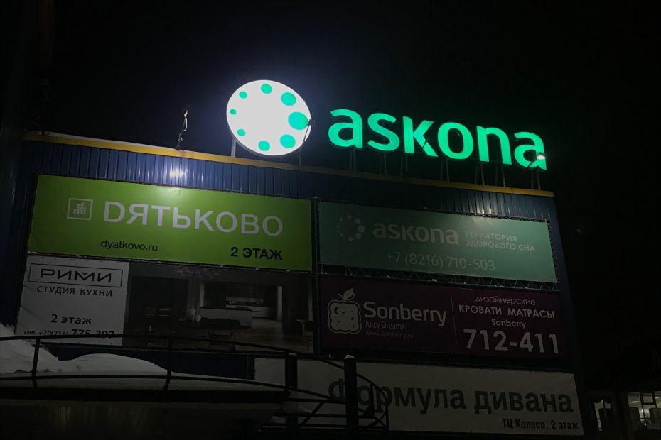 2018 Аскона.
