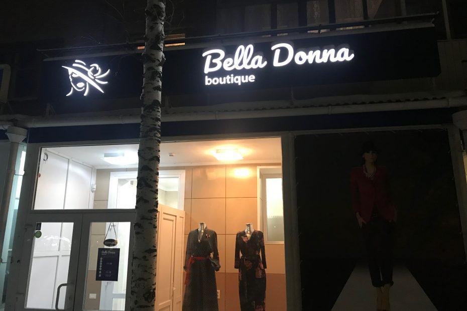 2018 Белла донна,
