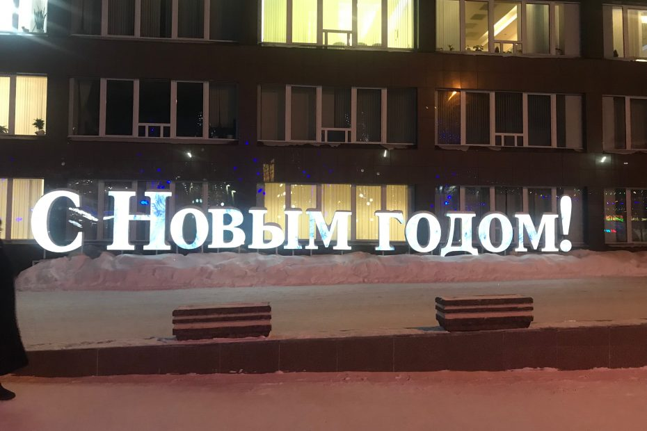 2016 Газпром. С Новым годом!.
