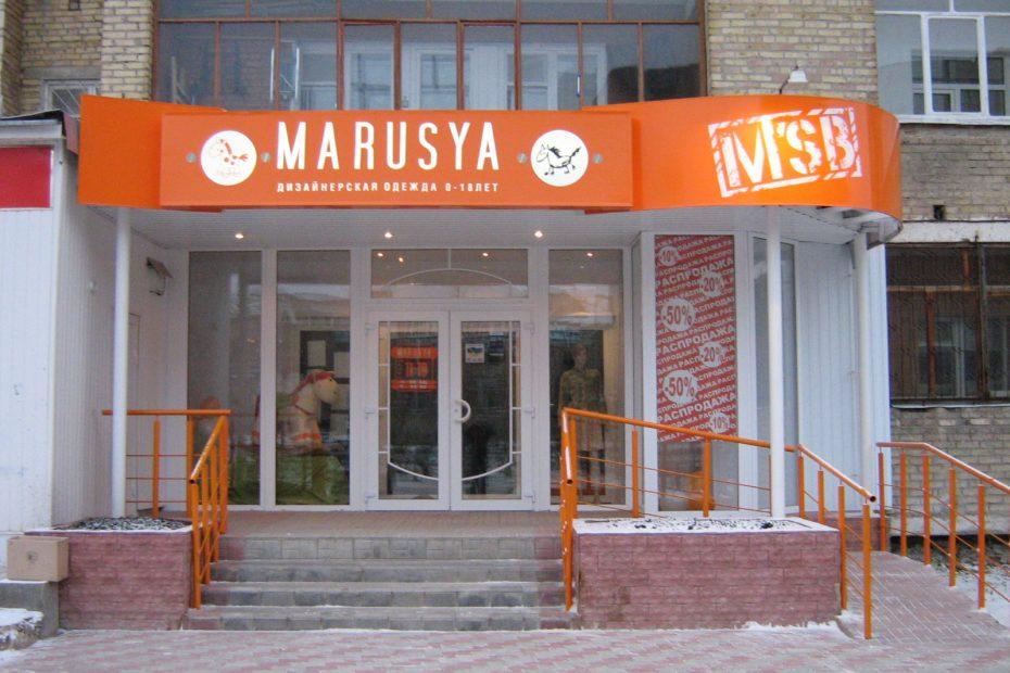 2008 маруся