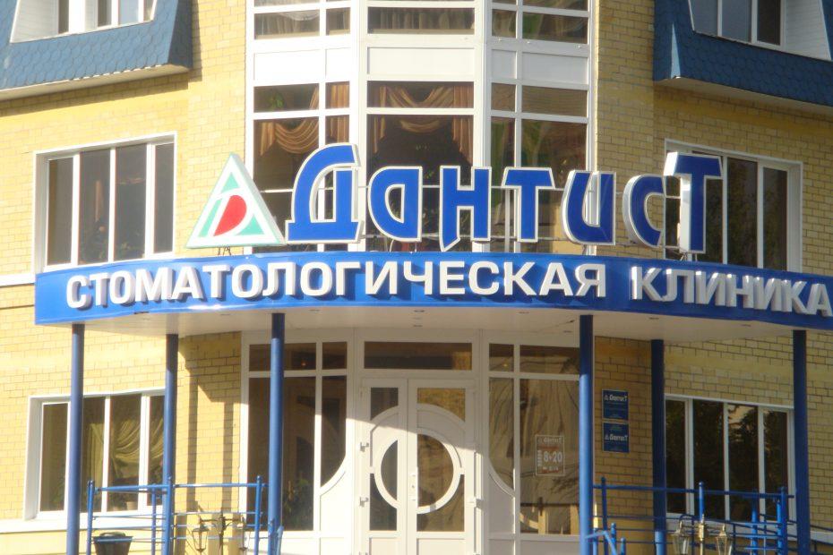 2009 Дантист