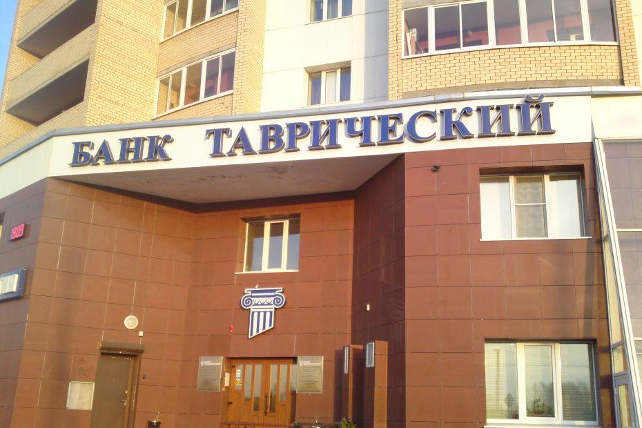 2011 Банк Таврический1