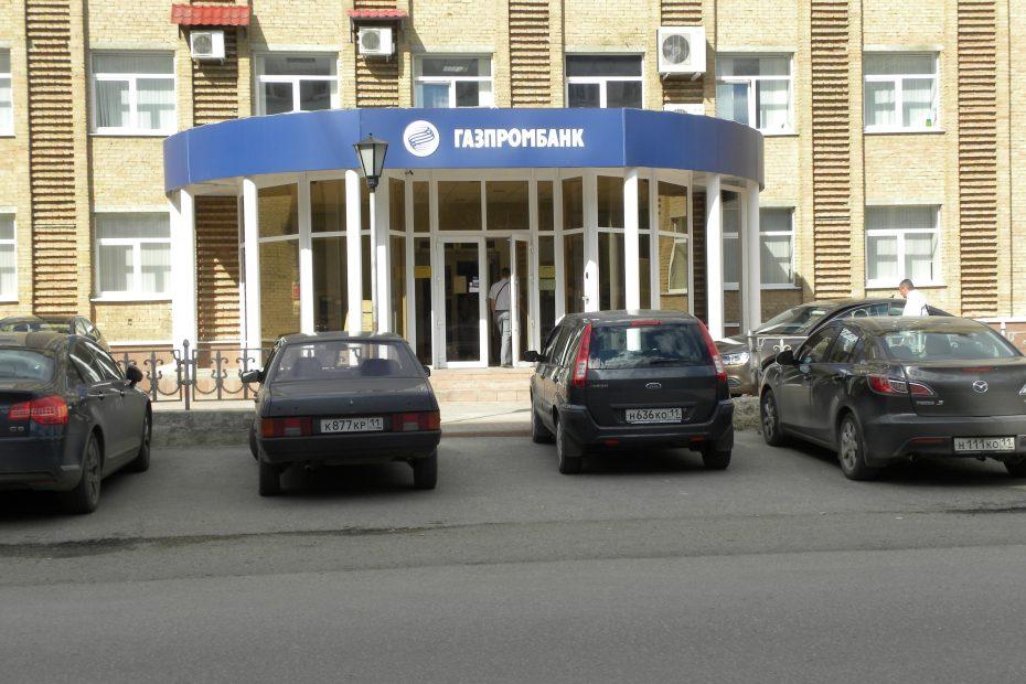 2012 Газпромбанк 30 лет