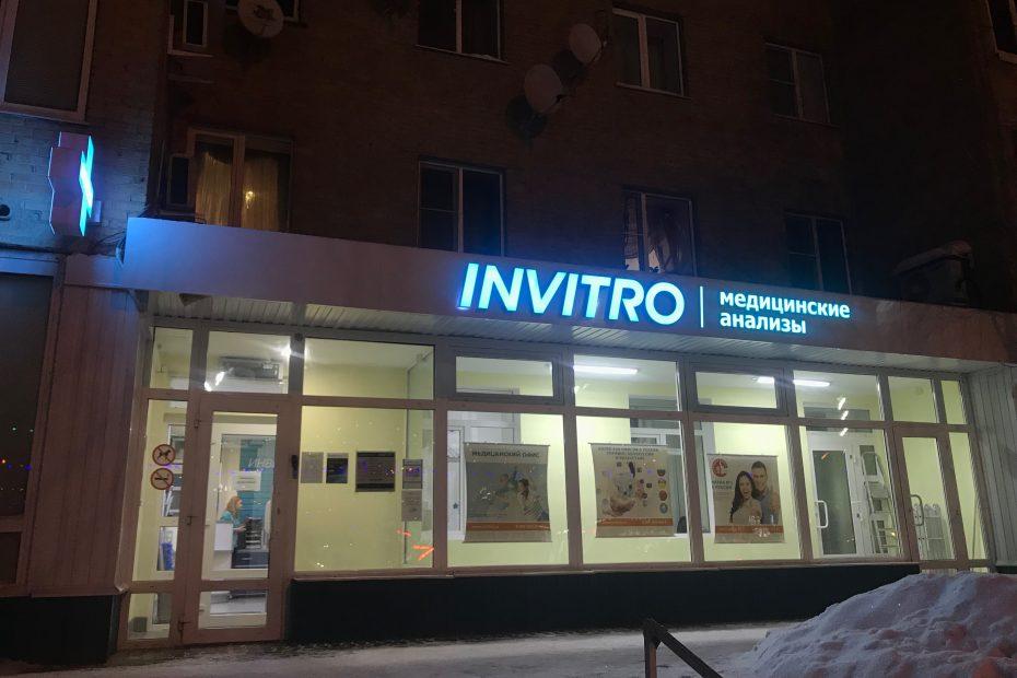 2017 Инвитро