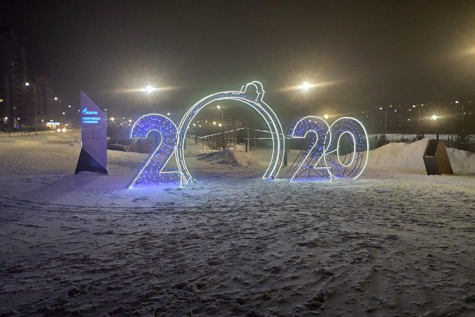 Арт-объект 2020