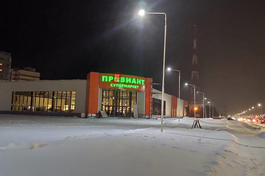 Супермаркет ПРОВИАНТ